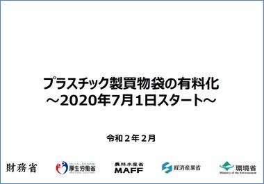 レジ袋有料化に関する説明会の開催について (お知らせ)