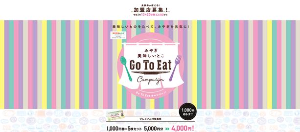 Go To Tatキャンペーン宮城県「食事券発行事業」の開始について